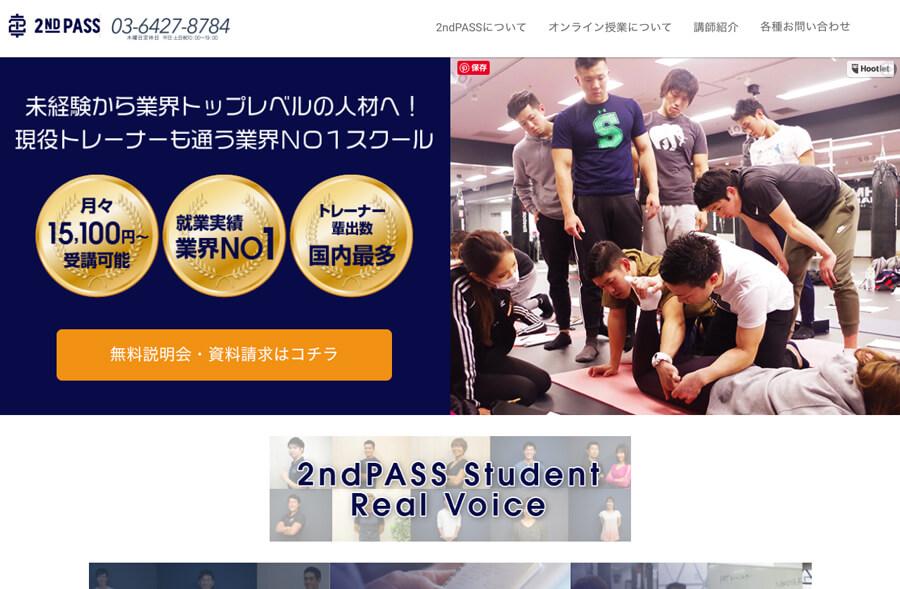 2ndPASS大阪校