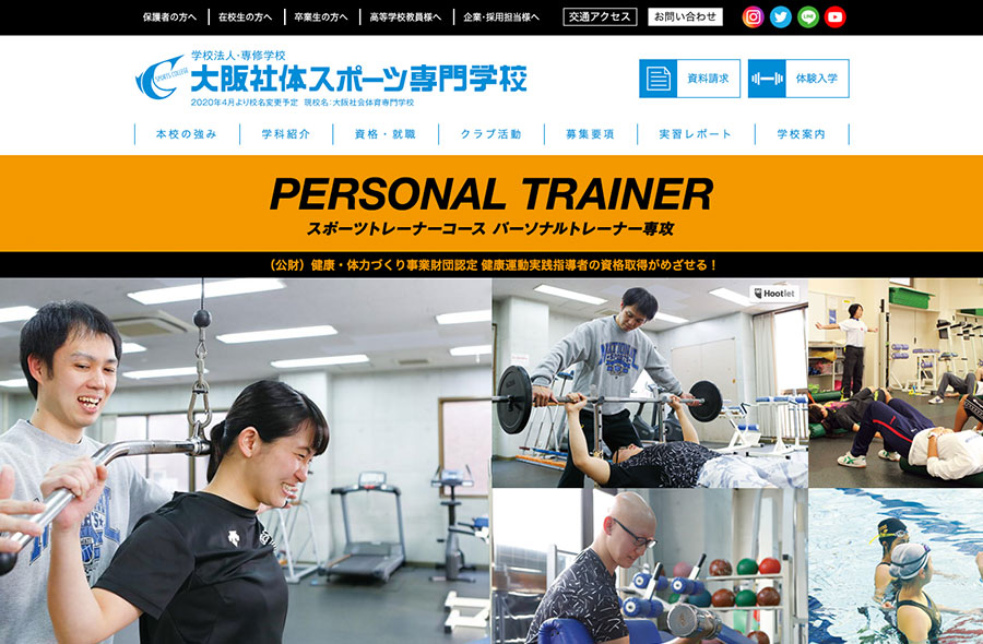 大阪社体スポーツ専門学校(旧:大阪社会体育専門学校)