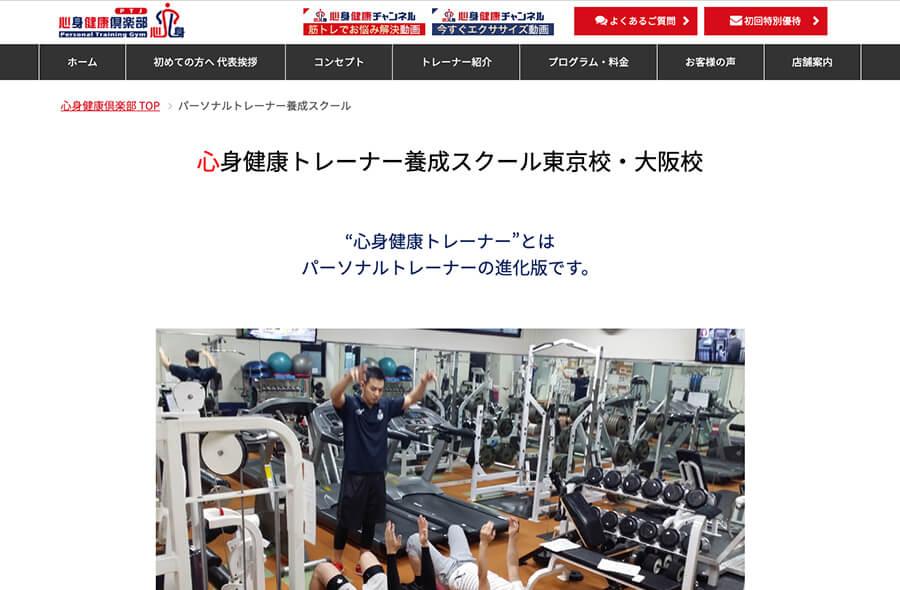 心身健康トレーナー養成スクール大阪校
