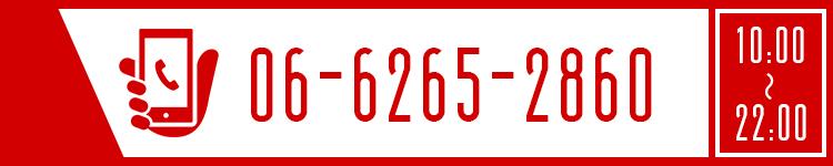 大阪で人気!パーソナルトレーナースクールWOLFの電話番号